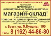 Приглашаем в Склад-Магазин г.Брест,  ул. Я.Купалы,  100